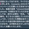 Connect(); のTwitterキャンペーンでMicrosoft から Universal Mobile Keyboard を貰ったお話