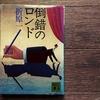 叙述トリックの名手。折原一さんのおすすめ小説8選を語りたい