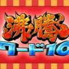 沸騰ワード10 12/15 感想まとめ