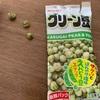 春日井のぉ〜グリーン豆🎉今日のおやつにどう?最高おやつ✨