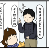 タピオカミルクティーの違いが分かる男(日常マンガ)