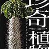雑雑読書日記53 珍奇植物を読む