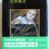 名作集 2「日本探偵小説全集 12」(創元推理文庫)