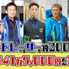 ボートレーサー約200人が日本財団に寄付。新型コロナウイルス感染症拡大防止に。競艇選手