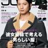 (メンズ)ファッション雑誌 ジョーカー  2月号 トレンドアイテム予想?!