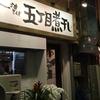 【今週のラーメン1769】 つけめん 油そば 五丁目煮干し (東京・中野) 煮干しらーめん・醤油