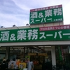 【業務スーパー】丸井スズキ ミルクバウム(税込305円)