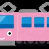 電車にまつわる英語表現