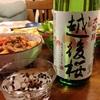 大吟醸 越後桜(新潟県 越後桜酒造)