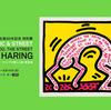 キース・ヘリング生誕60年記念 特別展  「Pop, Music & Street キース・ヘリングが愛した街 表参道」