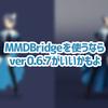 MMDBridgeを使うならver0.6.7がいいかもよ