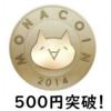 モナコイン 久々に500円突破!
