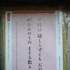 平成二十九年十月 命の言葉 二宮尊徳 ヤッパリ祭りは出店だね 此の匂いと音が好きだなぁ ^^!