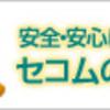 セコムのSUPERウコンミニ (お試しセット)web限定キャンペーン 価格:640円 (税込)  4/29まで、27%OFF