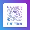 EIMEI予備校のInstagram