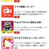 11/4 更新 auスマートパス 新着アプリ