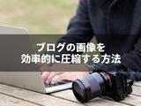 【ブログの画像圧縮】MacのAutomatorを使って効率的に画像サイズを減らす方法
