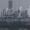 灰青色の街