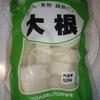 業務スーパー 冷凍ダイコン500g95円(税抜)