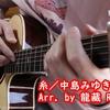 卒業シーズンに聴きたいこの名曲!『糸』中島みゆき 編曲龍藏 Ryuzo
