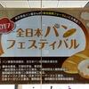 第7回全日本パンフェスティバルに行ってきました。パン教室に物販コーナーと楽しかった。