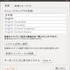 ubuntu 16.04を入れるときにやったこと