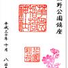上野 花園稲荷神社の御朱印(台東区)〜冷めやまぬパンダ人気ほどではないけれど・・・