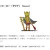 【マイクリ】systemリファラルに追記!ヒーロー「ダビデ」が貰える!