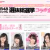 AKB48がYahoo!検索とコラボ企画!きせかえテーマ、AKB総選挙順位情報、飛び出るまゆゆ!