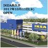 IKEA長久手 オープン日決定!!