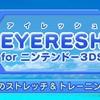 3DS「EYERESH for ニンテンドー3DS」レビュー!3DS最大級の立体視で眼をケア!立体はマジ凄いが継続プレイの仕掛けに乏しい!