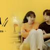 チョンイルとジヨン(元KARA)夜食男女「韓国ドラマ」感想【おすすめ度☆3.5】