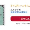 12,960円が無料に!アメックスグリーン年会費無料の入会キャンペーンがお得すぎる(アメリカン・エキスプレス・カード)