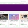 Web制作 ビギナー要チェック!! 8/31までudemy各種講座 超特価セール実施中!