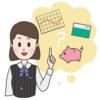 "【FP3級勉強】源泉分離課税と申告分離課税の""分離""の話。"