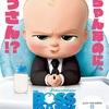 【映画】ボス・ベイビー