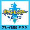 【ポケモン剣盾】鎧の孤島での冒険スタート!エキスパンションやぁん