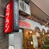 『モンブラン』ジューシーで旨いハンバーグを食す! - 東京 / 浅草