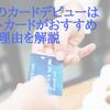 大学生が初めて作るおすすめのカードはデビットカードですよ!
