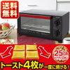 オーブンの最安値 | おしゃれトースターはコスパ効果が最強~!ブラックタイマー 購入でポイントを「貯める」ならAmazonより楽天!