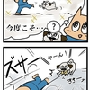 【犬漫画】砂まみれの海(続き)