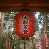 京都山科毘沙門堂・もみじも終わりのころ パート2