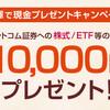 カブコムが入庫キャンペーン 1万円キャッシュバック