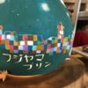 きみは京都のカレー屋『フジヤマプリン』を知っているか?