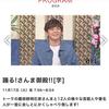 本日11月17日午後7:56~ 「踊る!さんま御殿!!」に、宇野樹君TV出演します