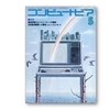 月刊「コンピュートピア」1979年5月号