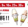 SoftBankスーパーフライデー・セブンイレブン(2017年6月)はこれをもらうべき!コンビニと専門店の違い