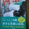 円卓(西加奈子)を読んで
