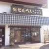 【半田市】家康も愛したお菓子、総本家田中屋 生せんべい。