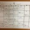 9月のyoga class scheduleです